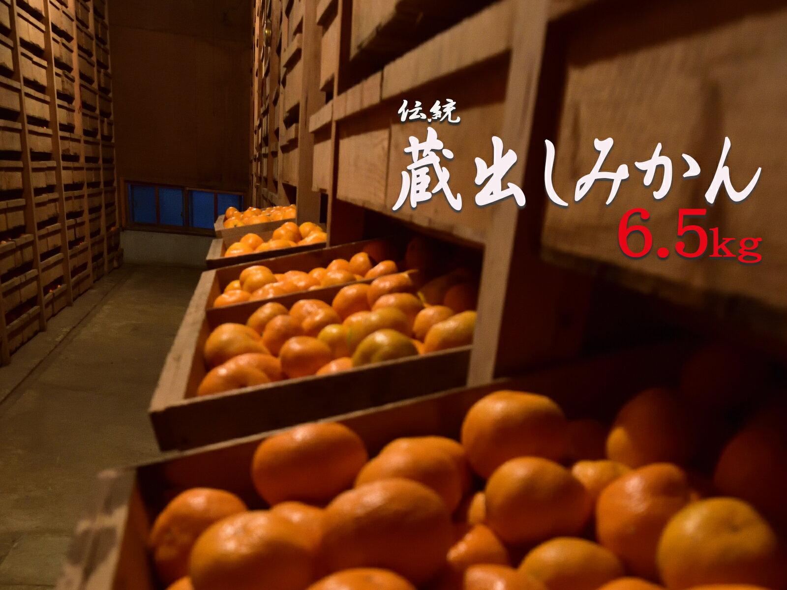 柑橘類おすすめ:下津蔵出しみかん6.5kg ご家庭用