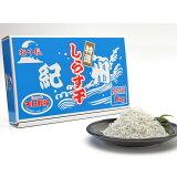 【ふるさと納税】「うす塩仕上」天日乾燥しらす干したっぷり1kg入り