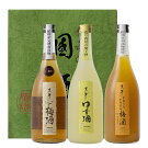 【ふるさと納税】純米酒黒牛仕立て紀州産梅酒柚子酒720ml3本セット