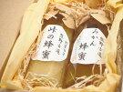 【ふるさと納税】創業百年・熊野古道峠の蜂蜜・みかん蜂蜜