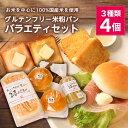 【ふるさと納税】【結Musubi】グルテンフリー米粉パン バラエティセット【1055344】