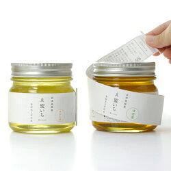 【ふるさと納税】みかん蜂蜜&はぜ蜂蜜ギフトセット