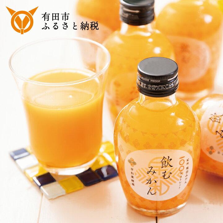 早和果樹園 飲むみかん20本入 有田みかん100%ストレートジュース 無添加