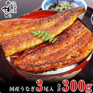 【ふるさと納税】国産うなぎ蒲焼3本300gセット