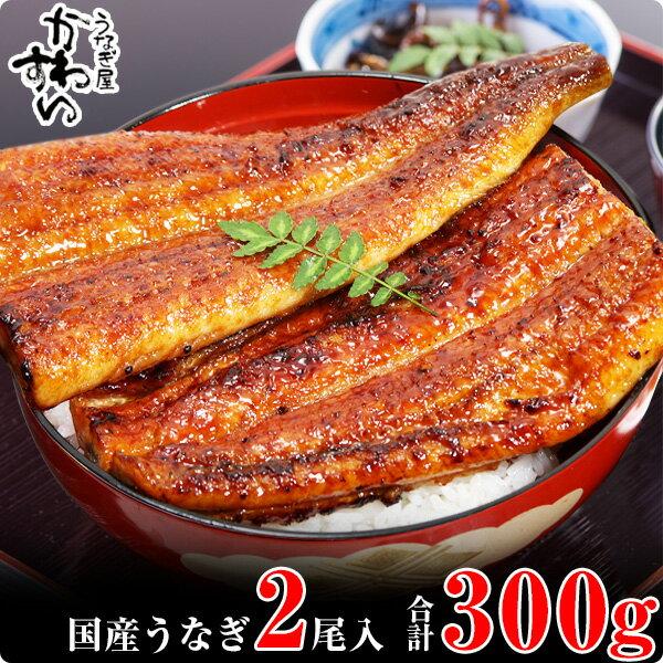 鰻おすすめ:国産うなぎ蒲焼き大サイズ2本セット