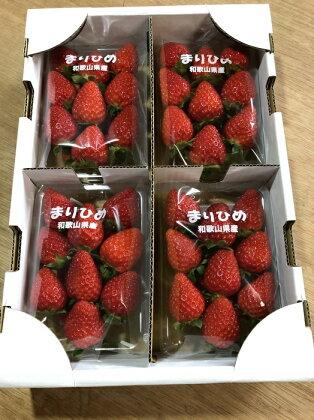 和歌山の苺 「まりひめ」4パック