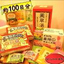 【ふるさと納税】癒しの入浴剤ぽかぽかセット...