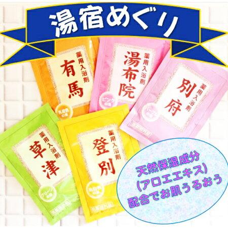【ふるさと納税】入浴剤セット