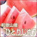 【ふるさと納税】小玉すいか(ひとりじめ7)2〜3玉 和歌山産...