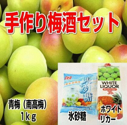 手作り梅酒セット【紀州南高梅・氷砂糖・ホワイトリカー】3点セット