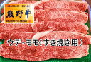 【ふるさと納税】和歌山県産特産高級和牛「熊野牛」すき焼き用モ...