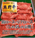 【ふるさと納税】熊野牛しゃぶしゃぶ用肩ロース又はリブロース600g(4〜5人前)