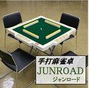 【ふるさと納税】広々サイズで快適プレイ!手打麻雀卓『JUNR