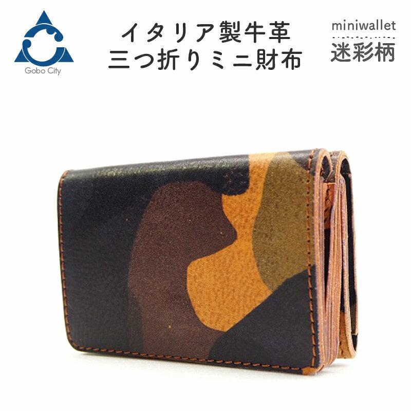 【ふるさと納税】憧れの迷彩柄! イタリア製牛革使用三つ折りミニ財布