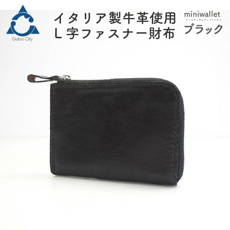 【ふるさと納税】上質な質感が魅力! 牛革L字ファスナー財布 ブラック