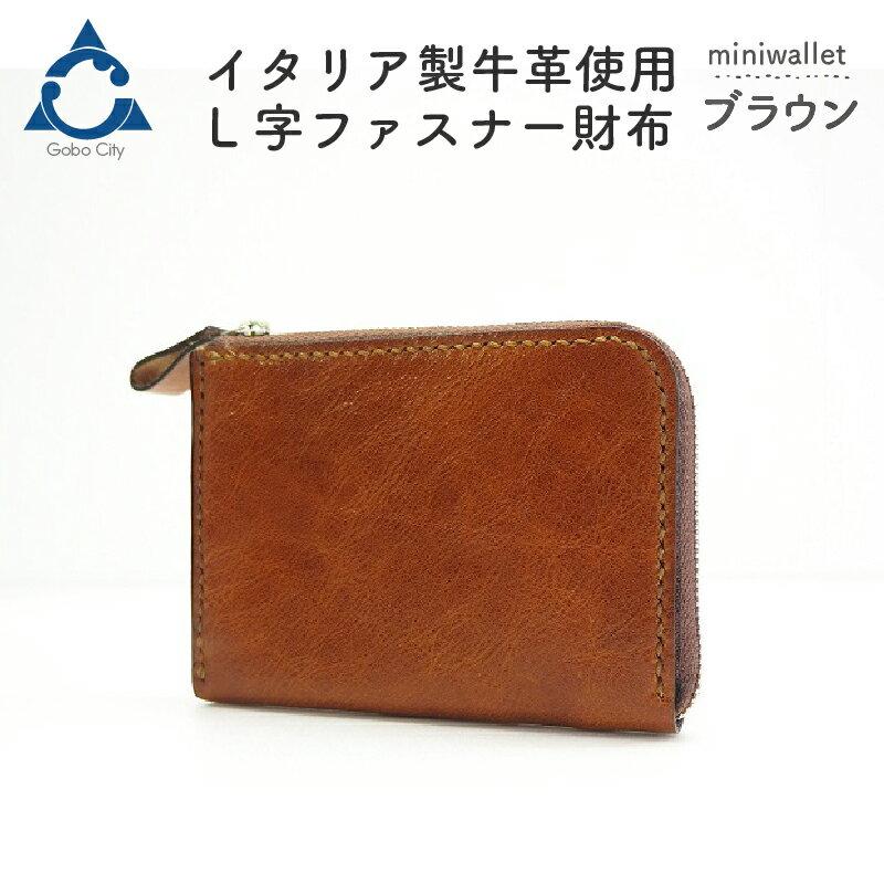 【ふるさと納税】上質な質感が魅力! 牛革L字ファスナー財布 ブラウン