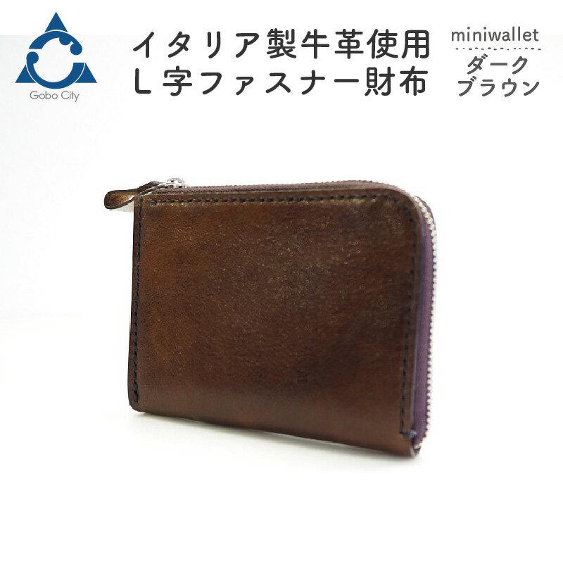【ふるさと納税】上質な質感が魅力! 牛革L字ファスナー財布 ダークブラウン