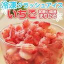 【ふるさと納税】冷凍イチゴ(クラッシュタイプ)まりひめ