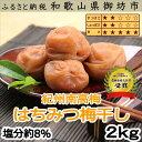 【ふるさと納税】紀州南高梅 はちみつ梅(塩分8%) 2kg