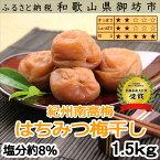 【ふるさと納税】紀州南高梅 はちみつ梅(塩分8%) 1.5kg