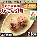 【ふるさと納税】紀州南高梅 かつお梅(塩分8%) 2kg(和歌山県産)