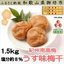 【ふるさと納税】紀州南高梅 うす味梅干 1.5kg