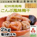 【ふるさと納税】紀州南高梅 こんぶ風味梅干 2kg(和歌山県産)