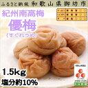 【ふるさと納税】紀州南高梅 優梅 1.5kg