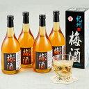 【ふるさと納税】紀州梅酒 720ml×4本入