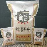 【ふるさと納税】熊野米セット (5kg、300gパック2個)