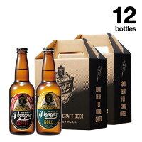 C-10田辺市唯一のクラフトビール2種類12本セット