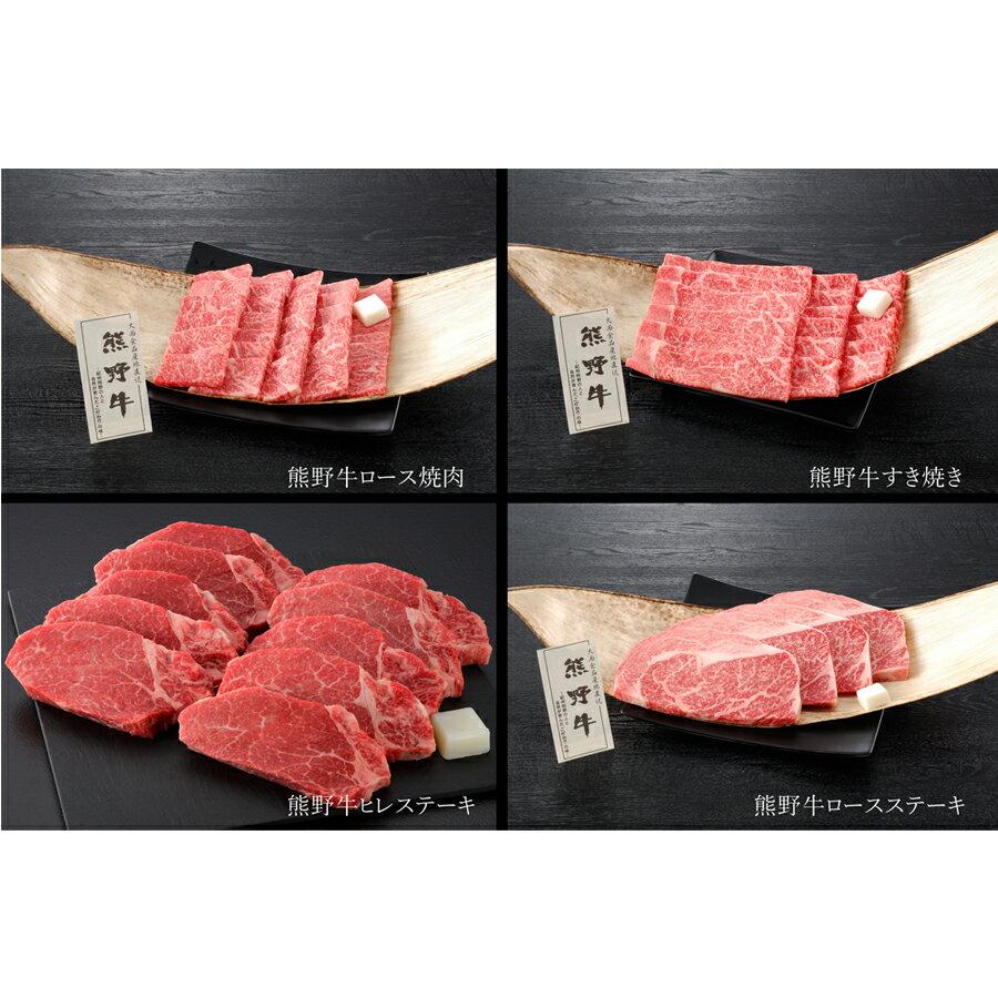 【ふるさと納税】G-01 熊野牛ステーキ・焼肉・すき焼きセット