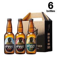 田辺市唯一のクラフトビール3種類6本セット
