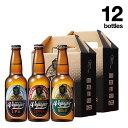 【ふるさと納税】田辺市唯一のクラフトビール3種類12本セット《地ビール》(330ml×12本)