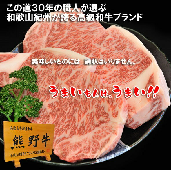 【ふるさと納税】プレミアム熊野牛 サーロインステーキ