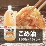 【ふるさと納税】こめ油 (1500g)×10本