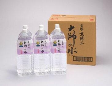 【ふるさと納税】大師の水2L(6本入)2ケース×12