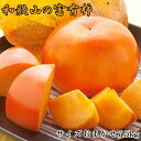 K1-38【ふるさと納税】[甘柿の王様]和歌山産富有柿約7....