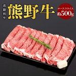 【ふるさと納税】熊野牛すき焼き・しゃぶしゃぶローススライス約500g