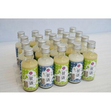 【ふるさと納税】 ノンアルコール! 甘酒(プレーン&南高梅)20本セット