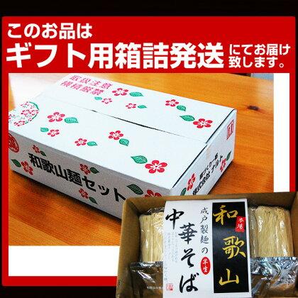 和歌山中華そば 20食