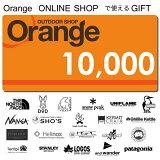 【ふるさと納税】Orangeオンラインショップで使えるオンラインギフト10000