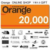 【ふるさと納税】Orangeオンラインショップで使えるオンラインギフト20000