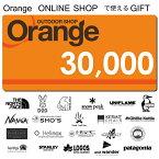 【ふるさと納税】Orangeオンラインショップで使えるオンラインギフト 30000