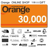 【ふるさと納税】Orangeオンラインショップで使えるオンラインギフト30000