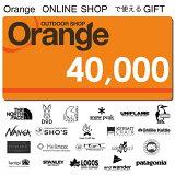 【ふるさと納税】Orangeオンラインショップで使えるオンラインギフト40000