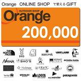 【ふるさと納税】Orangeオンラインショップで使えるオンラインギフト200000