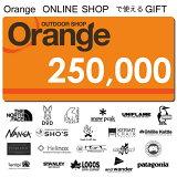 【ふるさと納税】Orangeオンラインショップで使えるオンラインギフト250000