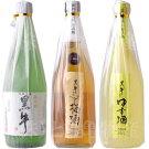 【ふるさと納税】黒牛Bセット3種(純米酒720ml/梅酒720ml/ゆず酒720ml)株式会社名手酒造店
