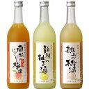 【ふるさと納税】(A01)和歌のめぐみ酒【A】セット 720ml瓶 3...